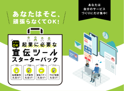 Read more about the article これから起業する人のための新サービスを開始します